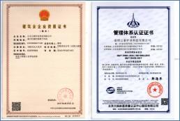 建筑企业资质证书 质量管理体系